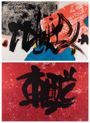 KIM KI-CHAN (Seoul, 1913-2001); CHU KO (China, 1931).No title.